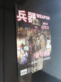 兵器 2012增刊B