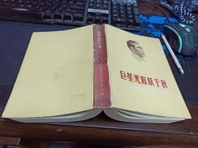 巨星光辉耀千秋:纪念敬爱的周总理诞辰八十周年  大32开 642页  平装  非馆藏