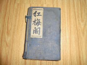 绣像红梅阁(五彩图说唱红梅阁)四卷全【民国线装书】