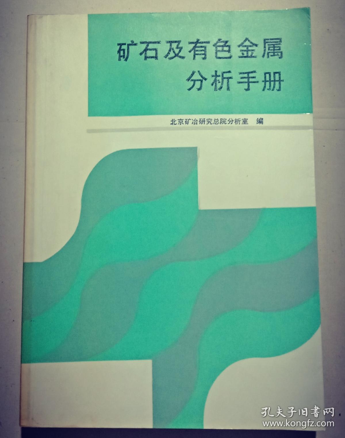矿石及有色金属分析手册