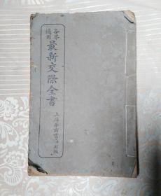 各界适用  最新交际全书  第五.六.七编
