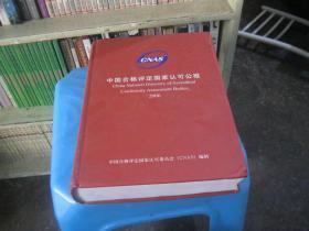 中国合格评定国家认可公报 2006   货号25-8