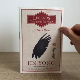 Legends of the Condor Heroes 1: A Hero Born 《射雕英雄传》英译本英文版