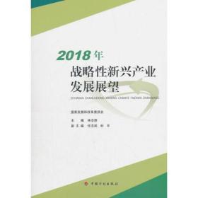 2018年战略性新兴产业发展展望
