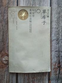 草房子:10年荣誉典藏纪念版(签名本)