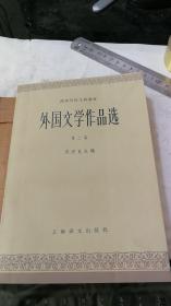 外国文学作品选 第二卷  近代部分(上)