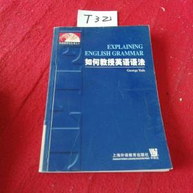 外语教学法丛书:如何教授英语语法