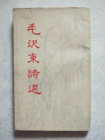 毛泽东诗选(日汉对照)