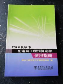 20kV及以下配电网工程预算定额使用手册