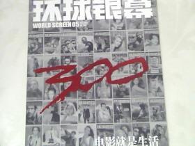 环球银幕 【2012年第5期】