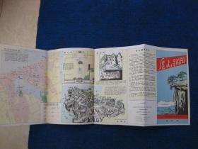 庐山导游图(1986)