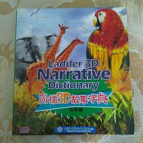 阶梯3D故事字典(动物篇)
