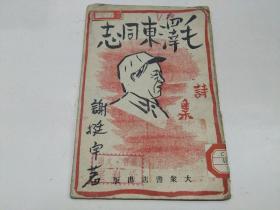 毛泽东同志(1947年大众书店初版,仅印三千册)