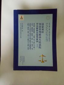 汉蒙双语导读常用最高人民法院司法解释及指导案例(刑事卷)