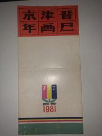 1981年京津晋年画展目录