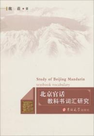 北京官话教科书词汇研究