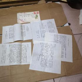 上海老诗人 象棋名家、上海会友诗画社副社长【 冯锦诸】手札5页 具体见图