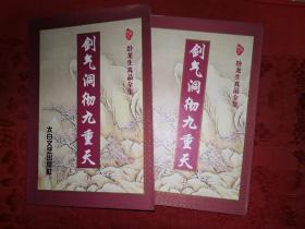 经典武侠:剑气洞彻九重天(全二册)