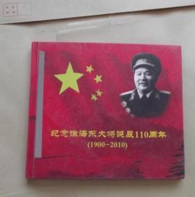 纪念徐海东大将诞辰110周年- 1900-2010 徐海东亲人 徐文伯签名