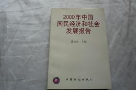 2000年中国国民经济和社会发展报告