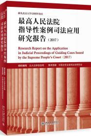 最高人民法院指导性案例司法应用研究报告.2017