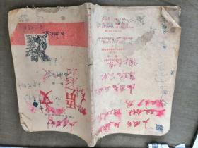 山西省初中试用课本,语文,第一册