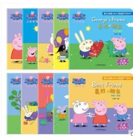 小猪佩奇书籍 我会交朋友 小猪佩琪故事书 儿童英语启蒙绘本