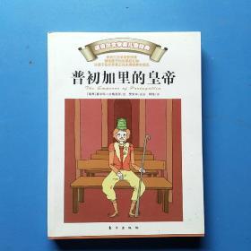 普初加里的皇帝—诺贝尔文学奖儿童经典