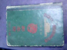 中国人民解放军总字九二一部队首届团员代表会议 纪念册(笔记本)