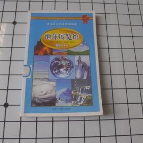 地球展览馆 彩图注音版 金色童年快乐阅读经典