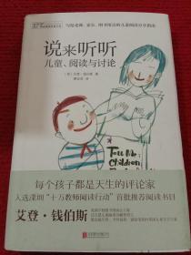 禹田 阅读理论经典书系:说来听听 儿童、阅读与讨论