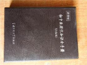 新课标 初中数理化知识全手册 白金版