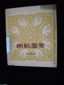 1959年大跃进时期出版的---艺术工具书---【【撕纸图案】】----7100册---稀少