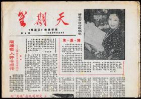 报纸-1980年9月28日《星期天》第8期    4开4版   全品无残损