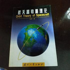 航天器轨道理论 【2000年一版一印,精装本】全新品质