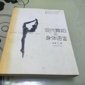 现代舞蹈的身体语言