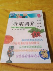 肝病调养--疾病调养丛书