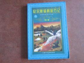 世界文学名著宝库:尼尔斯骑鹅旅行记 (青少版)