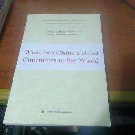 中国道理能为世界贡献什么(英文版)