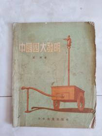 《中国四大发明》1953年第一版。