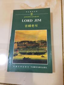 吉姆老爷英文版