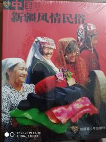 中国新疆风情民俗(16开图文并茂)