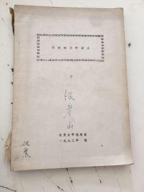 地球动力学讲义(下)封面有字迹,书内有划线,书脊破损