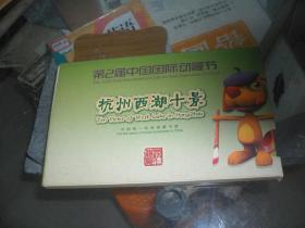 第二届中国国际动漫节:杭州西湖十景——中国第一批青铜藏书票【盒装10枚,精美无比】