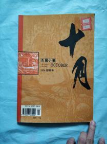 长篇小说 十月 【2004 创刊号】