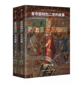 皇帝腓特烈二世的故事 (套装全2册)