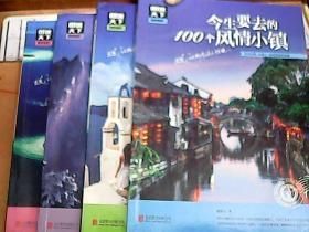 今生要去的100个[中国5A景区. 完美假期.浪费之旅]  3本合售                        E3