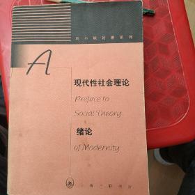 现代性社会理论绪论:现代性与现代中国