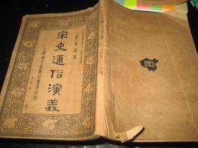 宋史通俗演义第四册    上海会文堂新记书局  10131