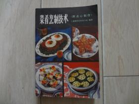 菜肴烹制技术(附点心制作)